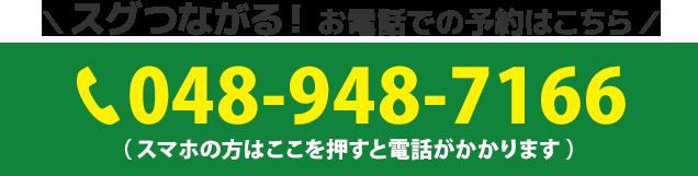 電話番号:048-948-7166